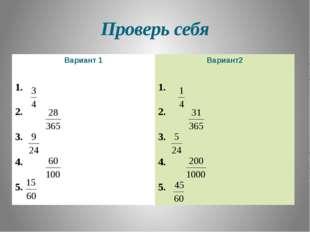 Проверь себя Вариант 1 Вариант2 1. 1. 2. 2. 3. 3. 4. 4. 5. 5.