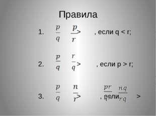 Правила 1. > , если q < r; 2. > , если p > r; 3. > , если >