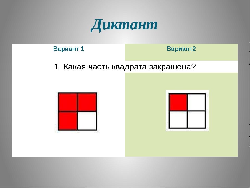 Диктант Вариант 1 Вариант2 1. Какая часть квадрата закрашена?