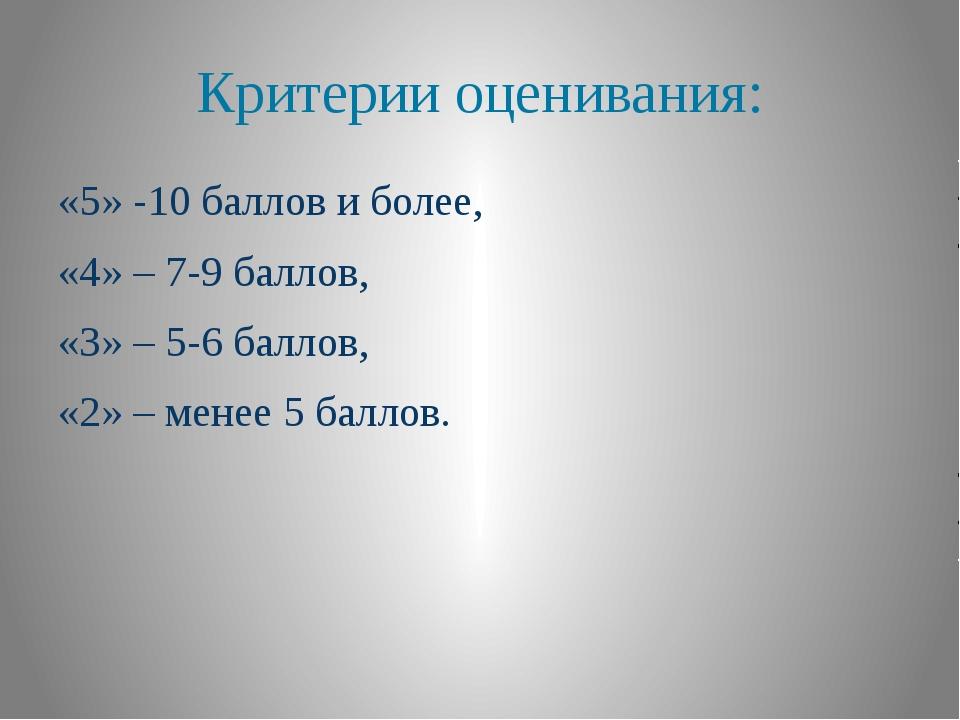Критерии оценивания: «5» -10 баллов и более, «4» – 7-9 баллов, «3» – 5-6 балл...