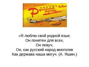 «Я люблю свой родной язык: Он понятен для всех, Он певуч, Он, как русский нар