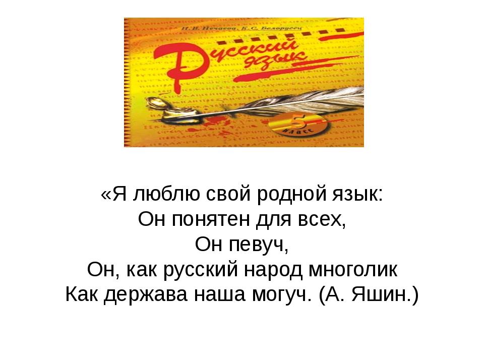 «Я люблю свой родной язык: Он понятен для всех, Он певуч, Он, как русский нар...