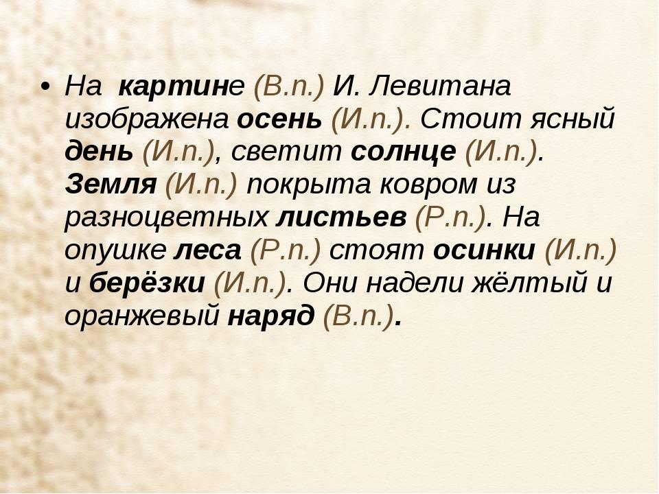 На картине (В.п.) И. Левитана изображена осень (И.п.). Стоит ясный день (И.п....