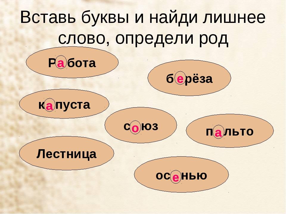 Вставь буквы и найди лишнее слово, определи род Р бота к пуста Лестница б рёз...