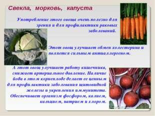 Свекла, А этот овощ улучшает работу кишечника, снижает артериальное давление.