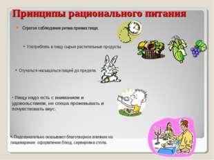 Принципы рационального питания Строгое соблюдение ритма приема пищи. Отучатьс