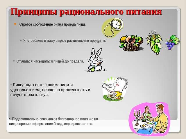 Принципы рационального питания Строгое соблюдение ритма приема пищи. Отучатьс...