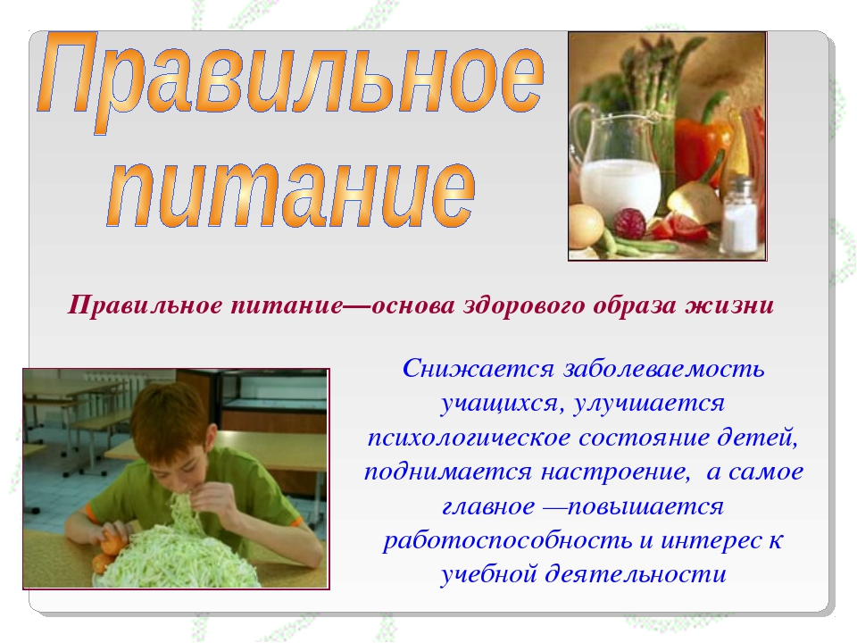 Правильное питание—основа здорового образа жизни Снижается заболеваемость уча...