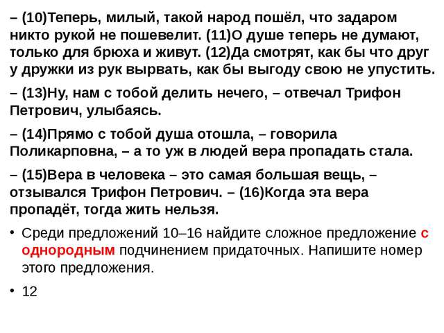 – (10)Теперь, милый, такой народ пошёл, что задаром никто рукой не пошевелит...