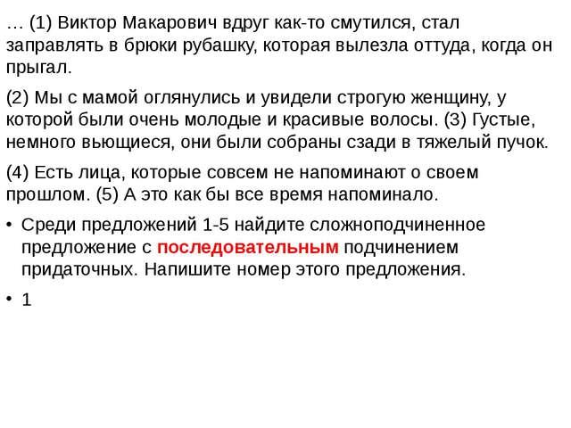 … (1) Виктор Макарович вдруг как-то смутился, стал заправлять в брюки рубашк...