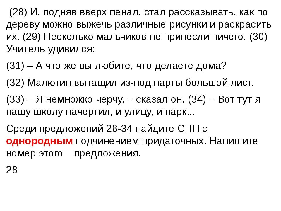 (28) И, подняв вверх пенал, стал рассказывать, как по дереву можно выжечь ра...