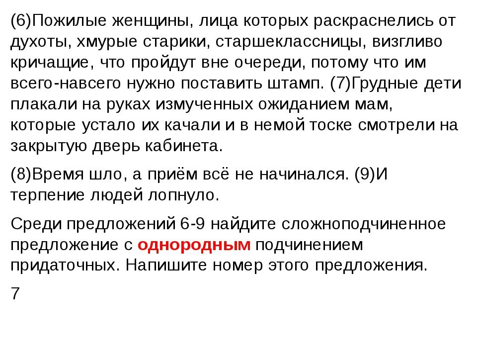 (6)Пожилые женщины, лица которых раскраснелись от духоты, хмурые старики, ст...
