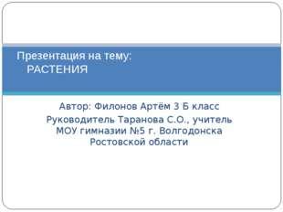 Автор: Филонов Артём 3 Б класс Руководитель Таранова С.О., учитель МОУ гимназ