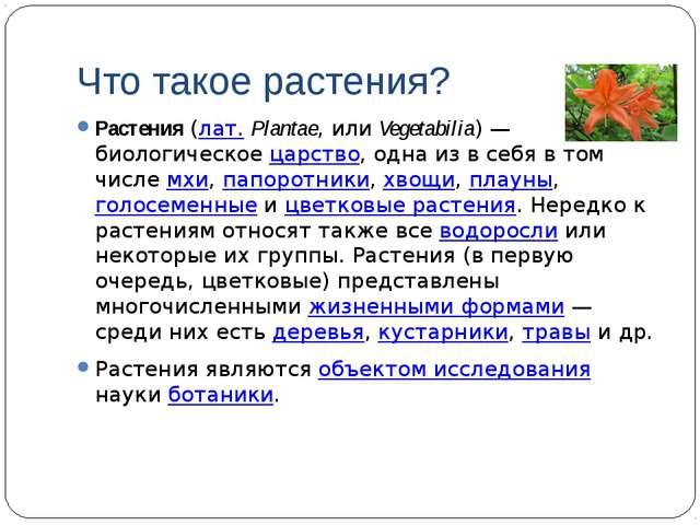 Что такое растения? Растения (лат.Plantae, или Vegetabilia)— биологическое...