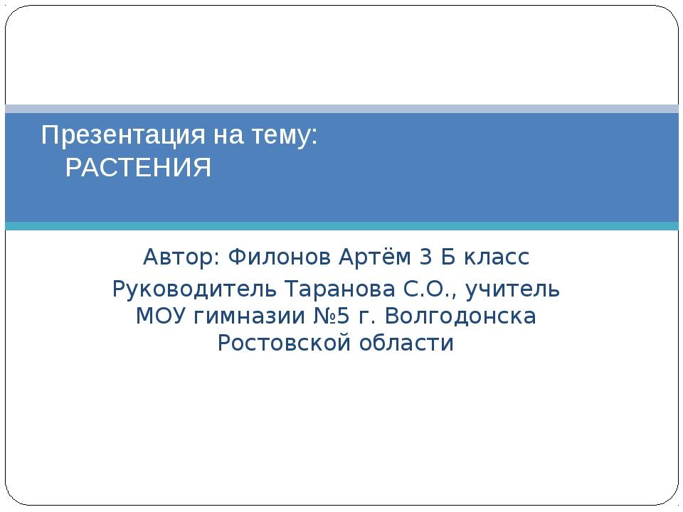 Автор: Филонов Артём 3 Б класс Руководитель Таранова С.О., учитель МОУ гимназ...