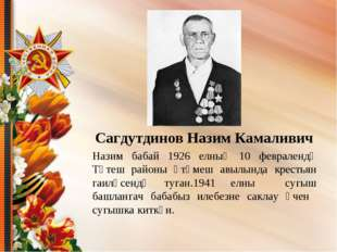 Сагдутдинов Назим Камаливич Назим бабай 1926 елның 10 февралендә Тәтеш районы