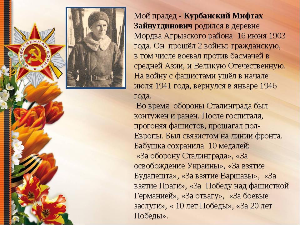 Мой прадед - Курбанский Мифтах Зайнутдинович родился в деревне Мордва Агрызс...