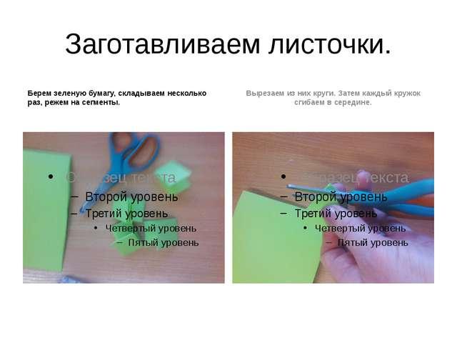 Заготавливаем листочки. Берем зеленую бумагу, складываем несколько раз, режем...