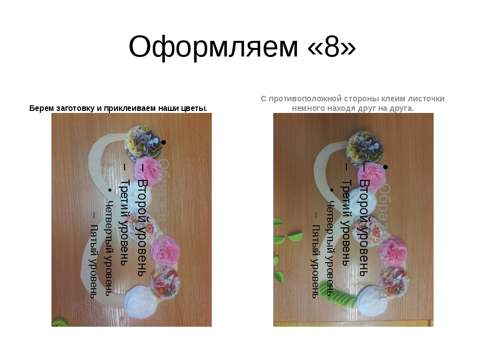 Оформляем «8» Берем заготовку и приклеиваем наши цветы. С противоположной сто...