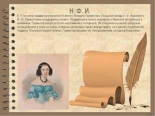 Н. Ф. И. В 17 лет стала предметом увлечения 16-летнего Михаила Лермонтова.От