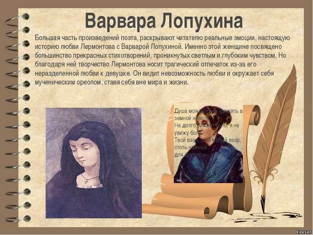 Варвара Лопухина Большая частьпроизведенийпоэта, раскрывают читателю реальн...