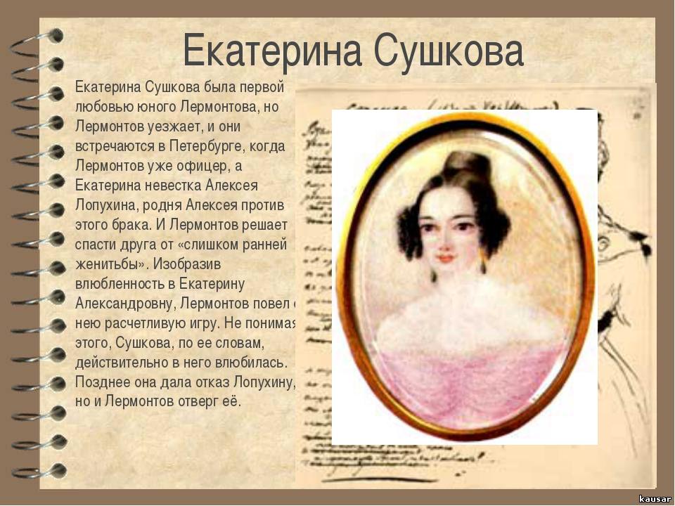 Екатерина Сушкова Екатерина Сушкова была первой любовью юного Лермонтова, но...
