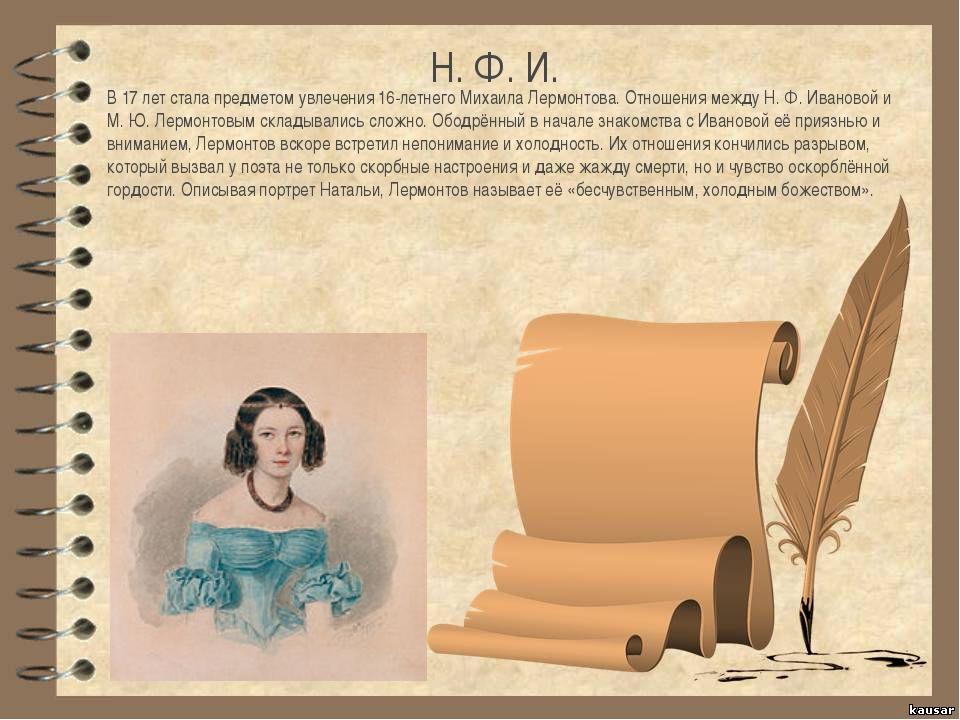 Н. Ф. И. В 17 лет стала предметом увлечения 16-летнего Михаила Лермонтова.От...