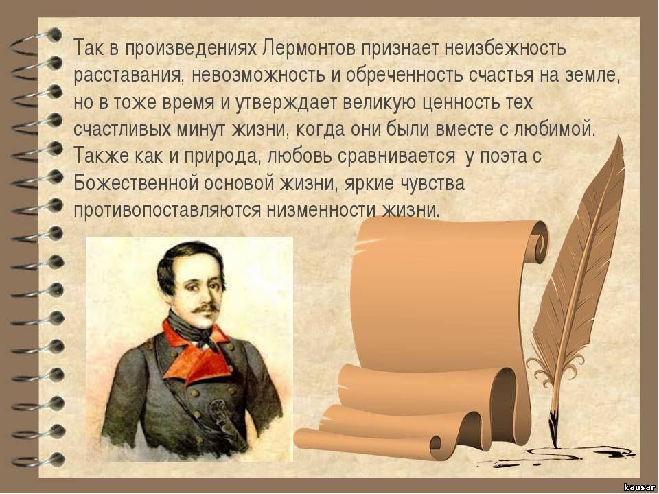 Так в произведениях Лермонтов признает неизбежность расставания, невозможност...