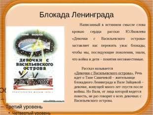 Блокада Ленинграда   Написанный в истинном смысле слова кровью сердца рас