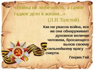 «Война не любезность, а самое гадкое дело в жизни...» (Л.Н.Толстой) Как ни уж
