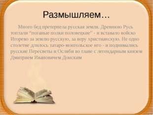 """Размышляем… Много бед претерпела русская земля. Древнюю Русь топтали """"поганы"""
