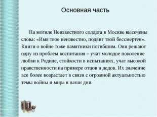 Основная часть На могиле Неизвестного солдата в Москве высечены слова: «Имя