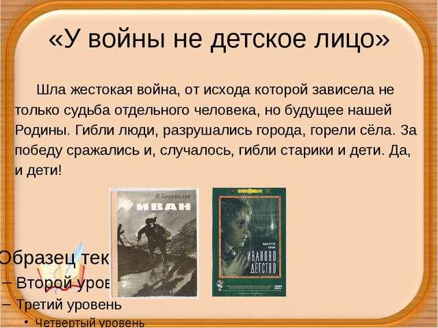 «У войны не детское лицо» Шла жестокая война, от исхода которой зависела не...
