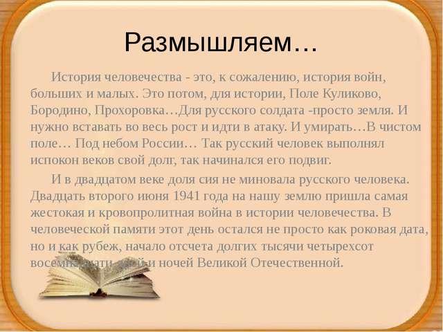 Размышляем… История человечества - это, к сожалению, история войн, больших и...