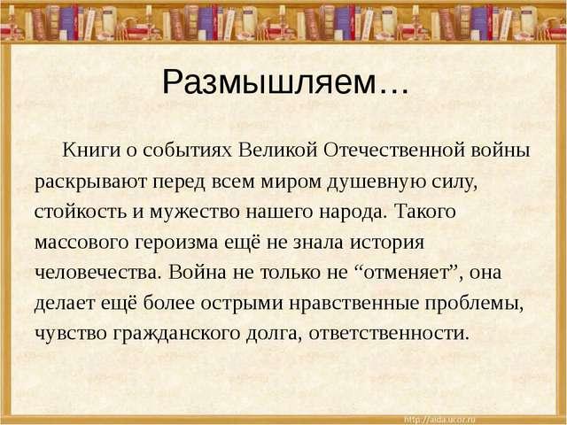 Размышляем… Книги о событиях Великой Отечественной войны раскрывают перед вс...
