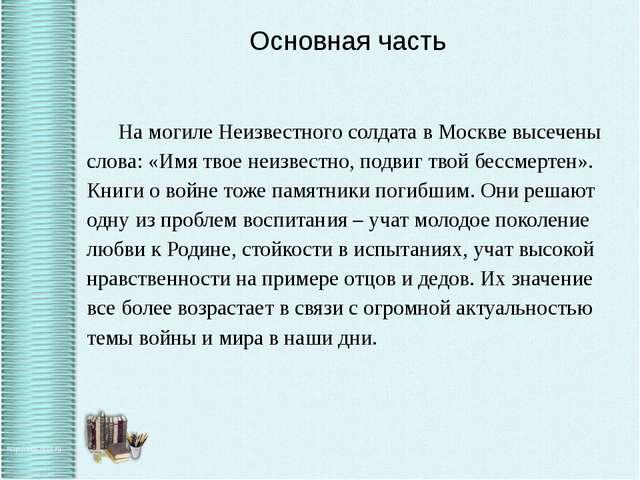 Основная часть На могиле Неизвестного солдата в Москве высечены слова: «Имя...