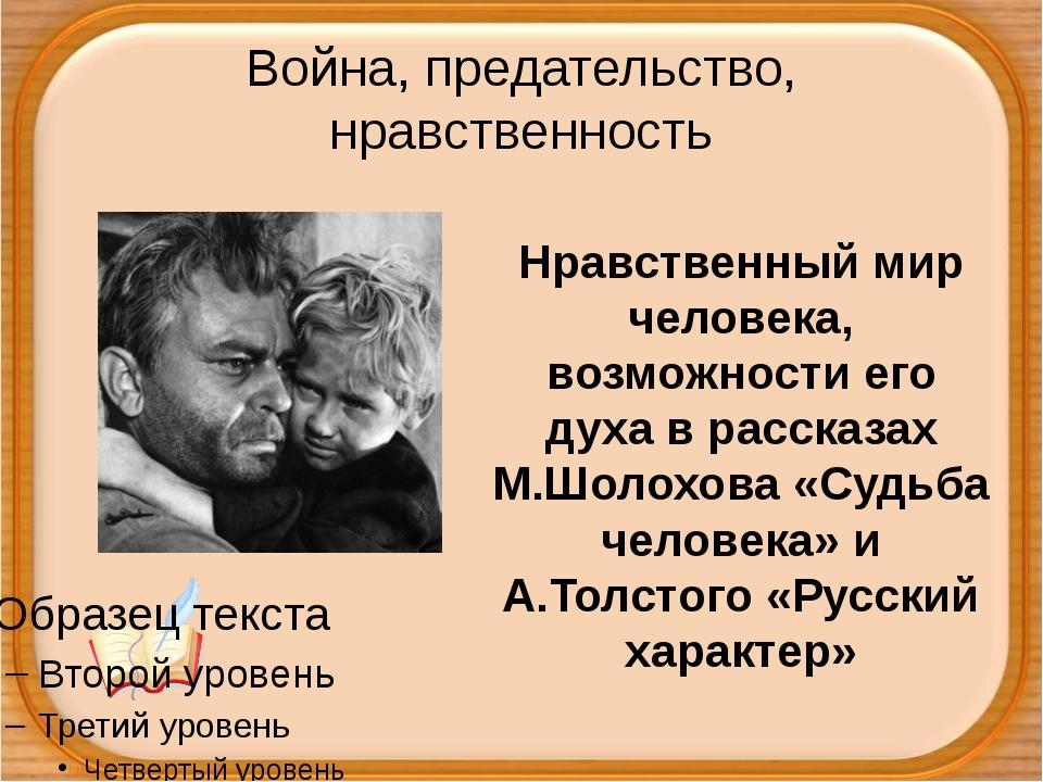 Война, предательство, нравственность   Нравственный мир человека, возможно...