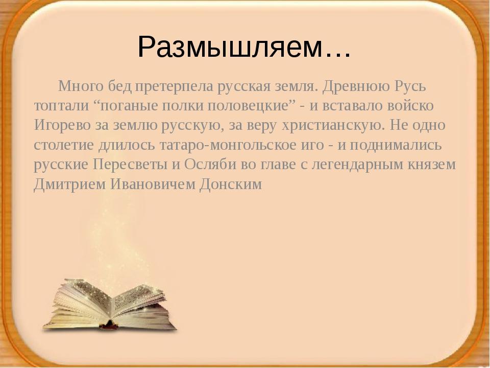 """Размышляем… Много бед претерпела русская земля. Древнюю Русь топтали """"поганы..."""