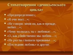 Стихотворения «денисьевского цикла» «Предопределение»; «Я очи знал…»; «Не гов