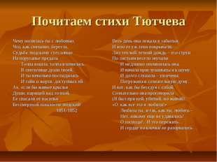 Почитаем стихи Тютчева Чему молилась ты с любовью, Что, как святыню, берегла,