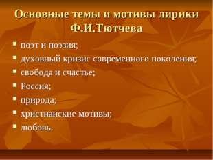 Основные темы и мотивы лирики Ф.И.Тютчева поэт и поэзия; духовный кризис совр