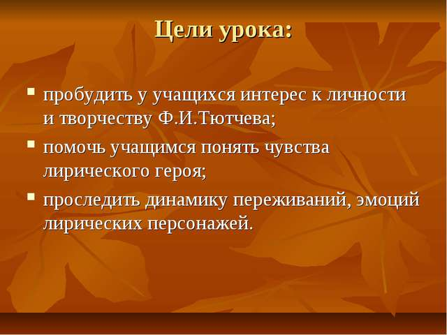 Цели урока: пробудить у учащихся интерес к личности и творчеству Ф.И.Тютчева;...