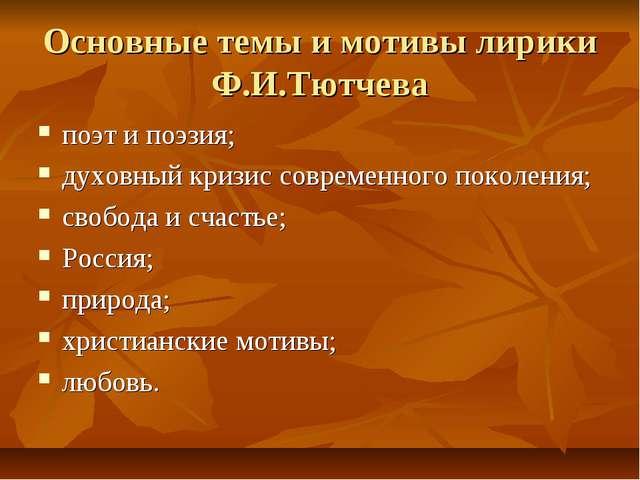 Основные темы и мотивы лирики Ф.И.Тютчева поэт и поэзия; духовный кризис совр...