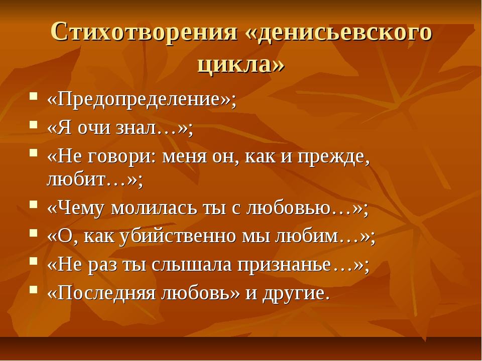 Стихотворения «денисьевского цикла» «Предопределение»; «Я очи знал…»; «Не гов...
