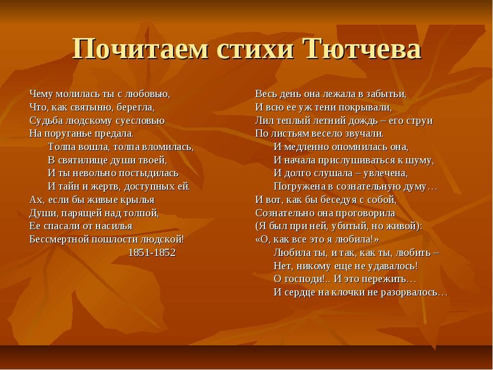 Почитаем стихи Тютчева Чему молилась ты с любовью, Что, как святыню, берегла,...