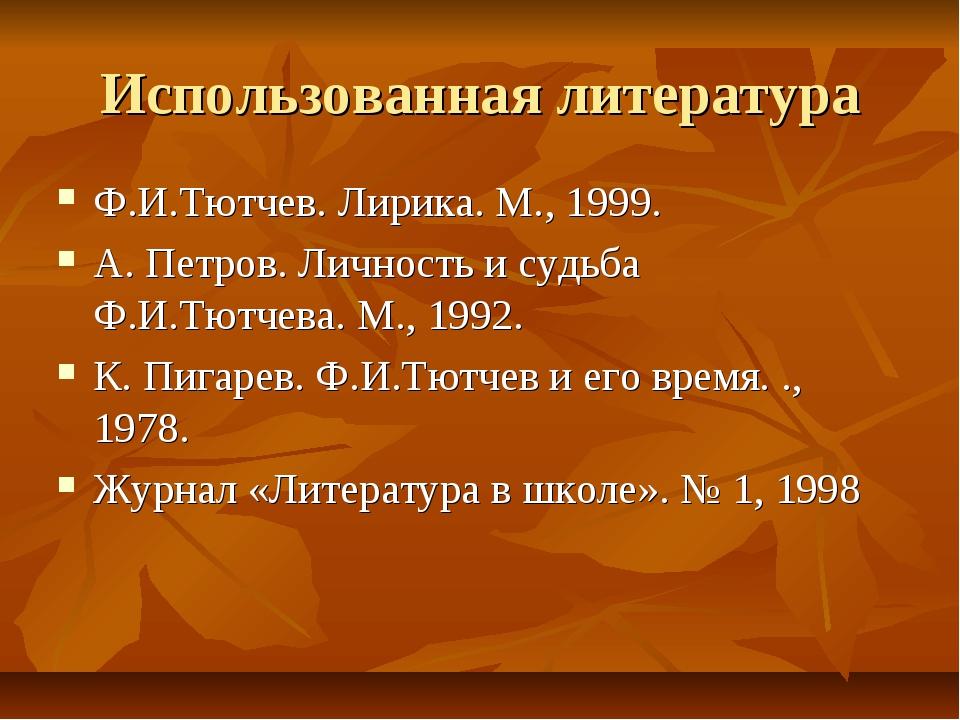 Использованная литература Ф.И.Тютчев. Лирика. М., 1999. А. Петров. Личность и...