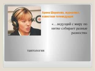 Арина Шарапова, журналист, известная телеведущая «…ведущий с миру по нитке со