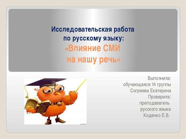 Исследовательская работа по русскому языку: «Влияние СМИ на нашу речь» Выполн...