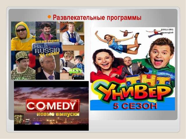 Развлекательные программы