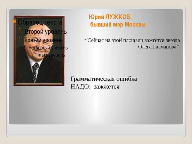 """Юрий ЛУЖКОВ, бывший мэр Москвы """"Сейчас на этой площади зажгётся звезда Олега..."""